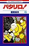 パタリロ! (第45巻) (花とゆめCOMICS)