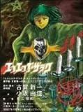 画ニメ エコエコアザラク [DVD]