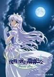 夜明け前より瑠璃色な Crescent Love VOL.1