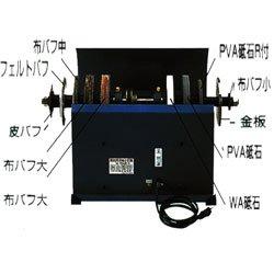 【クリックで詳細表示】Amazon.co.jp | 電動刃物とぎ機M-10N型 【部品】 布バフ大 | ホビー 通販