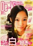De・View (デ・ビュー) 2008年 02月号 [雑誌]