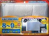 ワイドモニターカバー(8~9インチ) シルバー X656