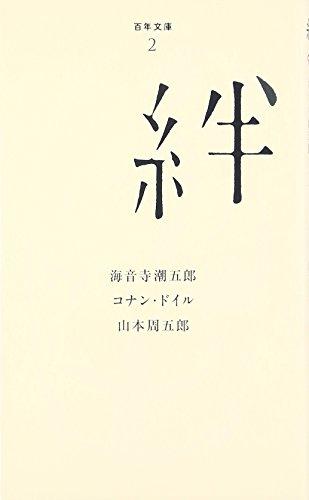 (002)絆