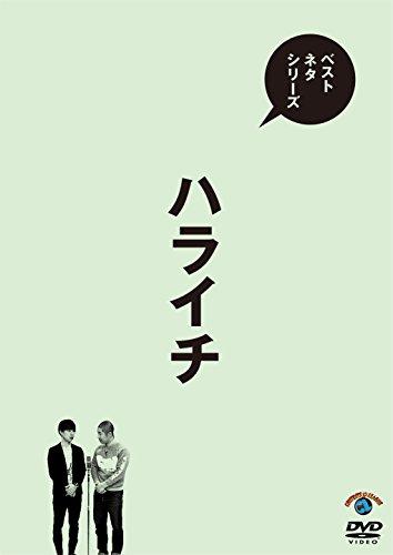 ネタリスト(2018/10/18 11:00)「総合力で澤部に勝てる芸人はいない」ハライチ岩井勇気の相方論