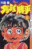 ダッシュ勝平 8 (少年サンデーコミックス)