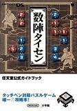 数陣タイセン (ワンダーライフスペシャル NINTENDO DS任天堂公式ガイドブック)
