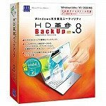 HD革命/BackUp_Ver.8_Pro