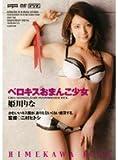 ベロキスおまんこ少女 姫川りな [DVD]