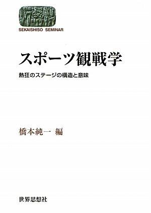 スポーツ観戦学―熱狂のステージの構造と意味 (世界思想ゼミナール) (SEKAISHISO SEMINAR)