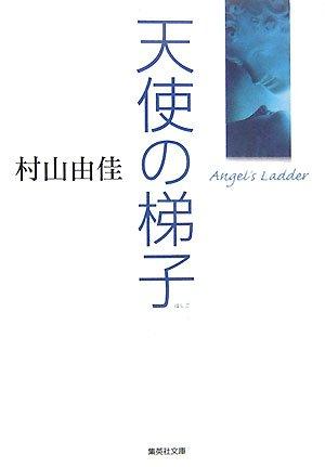 天使の梯子 Angel's Ladder (集英社文庫)