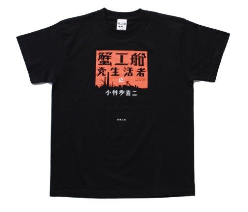 新潮社 蟹工船Tシャツ ブラック サイズ:M