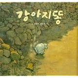 Doggy Poo (Korean Edition) 강아지똥(양장본)