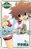 夏草ホームベース 2 (少年サンデーコミックス)