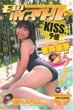【moecco ハイスクール】 蒼井菜芽・KISSの予感
