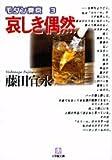 モダン東京〈3〉哀しき偶然 (小学館文庫)