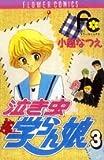 泣き虫学らん娘 3 (フラワーコミックス)