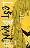 LOST+BRAIN 3 (3) (少年サンデーコミックス)