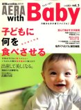 AERA with Baby (アエラウィズベイビー) 2007年 11月号 […