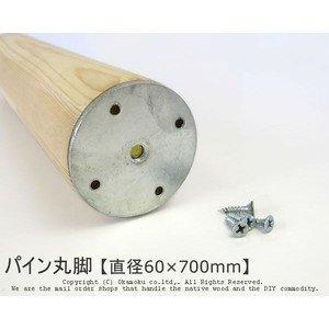 パイン丸脚 【直径60×700mm】 単品<O>