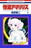 怪盗アマリリス (4) (花とゆめCOMICS)