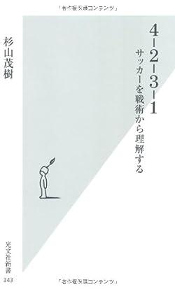 4‐2‐3‐1―サッカーを戦術から理解する (光文社新書)