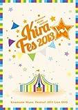 Kiramune Music Festival 2013 Live 【DVD】