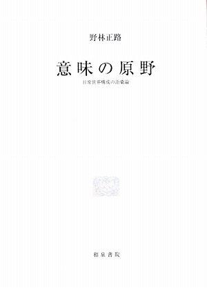 意味の原野―日常世界構成の語彙論 (研究叢書)