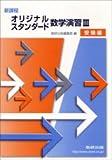 新課程 オリジナル・スタンダード数学演習III 受験編