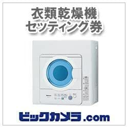 【ビックカメラ専用】セッティング券【衣類乾燥機】