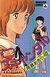 初恋スキャンダル 5 (少年ビッグコミックス)