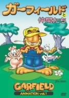 ガーフィールドと仲間たち [DVD]