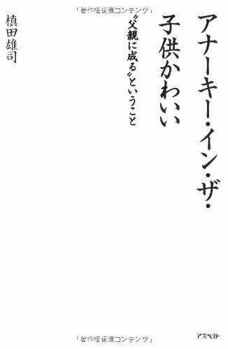 Anaki in za kodomo kawai : Chichioya ni naru to iu koto.