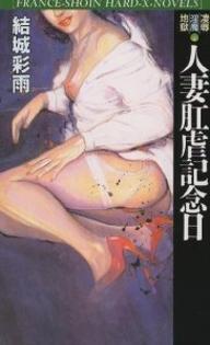 [結城差彩雨] 凌辱淫魔地獄 上 人妻肛虐記念日