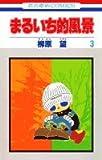 まるいち的風景 第3巻 (花とゆめCOMICS)
