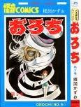 おろち(5) (サンデーコミックス)