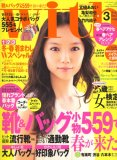 with (ウィズ) 2008年 03月号 [雑誌]