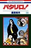 パタリロ! (第14巻) (花とゆめCOMICS)