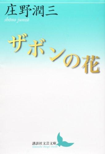 ザボンの花 (講談社文芸文庫)