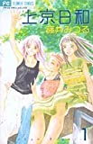 上京日和 1 (フラワーコミックス)