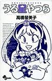うる星やつら 34 (少年サンデーコミックス)