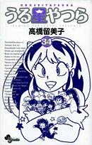 うる星やつら 34 新装版 (少年サンデーコミックス)