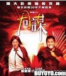 14-090「コンスピレーター 謀略【極限探偵A+】」(香港・中国)