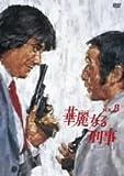 華麗なる刑事 VOL.8 [DVD]