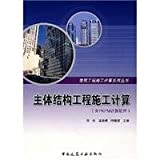 img - for construction of the main structural engineering computing(Chinese Edition) book / textbook / text book
