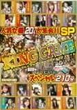 KING GAME スペシャル