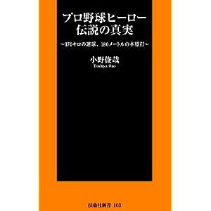 プロ野球ヒーロー伝説の真実 (扶桑社新書)