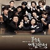 見るほどに愛嬌満点 韓国ドラマOST (MBC)(韓国盤)