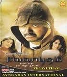 Velayudham