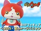 妖怪ウォッチ DXFフィギュア 2015 夏ver. ジバニャン