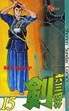 六三四の剣 15 (15)